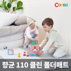 카라즈 향균110클린 폴더매트 /항균매트 층간소음매트