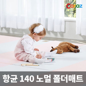 카라즈 항균140노멀 폴더매트/항균매트 놀이방매트 층