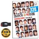 USB 코리아 빅히트 120곡-트로트 장윤정 진성 나훈아 U