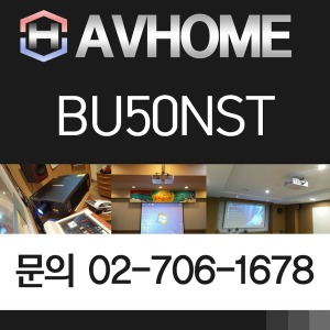 LG전자 LG 시네빔 BU50NST 무료배송 방문시공 설치전문 AVH