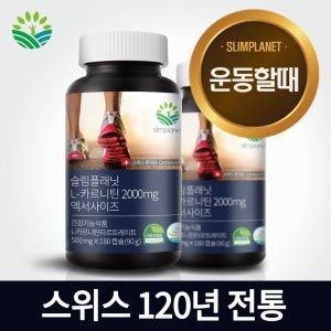 L-카르니틴2000mg 엑서사이즈 30일분 다이어트식품