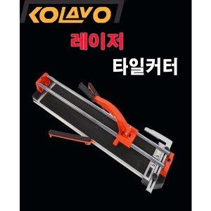 콜라보 타일 타일커터 레이저 컷팅기 캇타 재단 절단