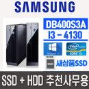 사무용 윈10 슬림 I3 4130 4G SSD+320G 장패드 사은품