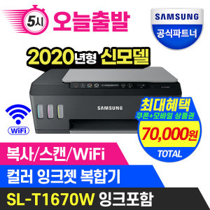 SL-T1670W 정품 모한 잉크젯 복합기 프린터 +7만원혜택