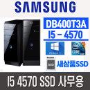 SSD기본 윈10 미들 I5 4570 4G SSD+320G 장패드 사은품