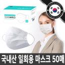 국내산 3중필터 멜트블로운 일회용 마스크 50매