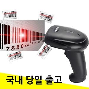 symcode MJ-2080 무선 바코드 스캐너 200M