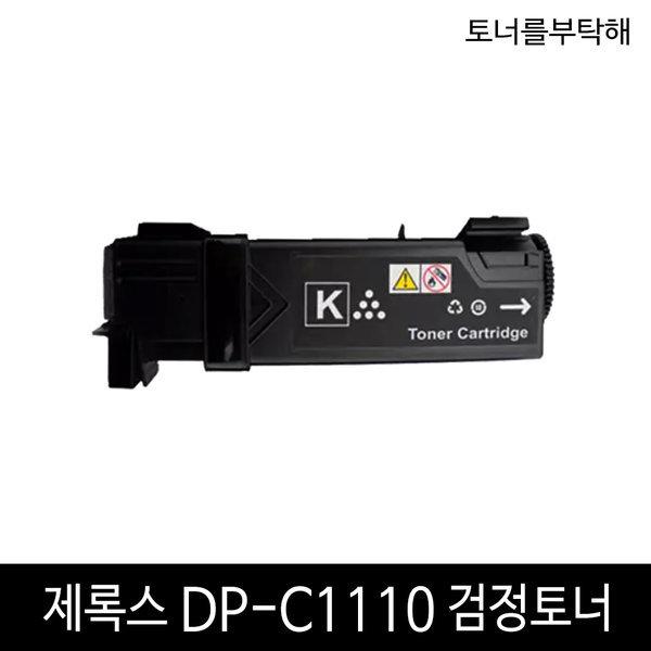 DP C1110 검정토너 C1110B CT201114 제록스 호환