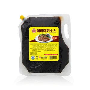 오뚜기 데리야끼 소스 2kg /다양하고 맛있는 소스 모음