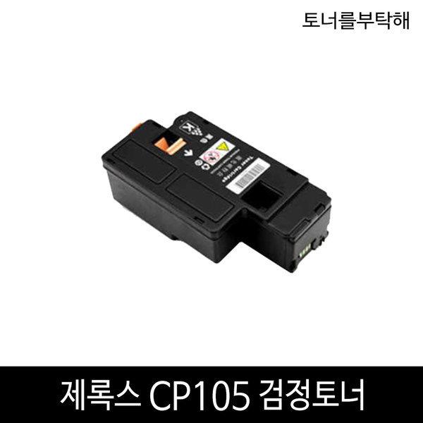 CP105 검정토너 CP205 CM215 CT201591 제록스호환