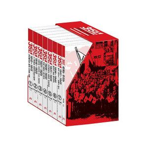 35년 전 7권 박스 세트 박시백 일제강점기 역사만화