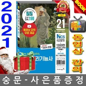 영진닷컴 이기적 정보처리기능사 필기 기본서 (NO:9372) 1.8 정보처리기능사필기