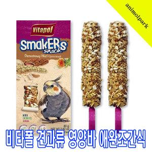 비타폴 견과류 영양바 애완조간식 앵무새간식 새간식