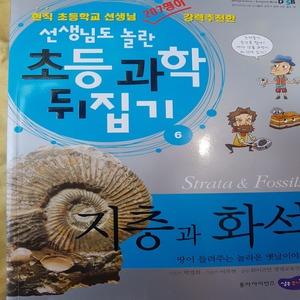선생님도 놀란 초등 과학뒤집기6 .지층과 화석/동아사이언스.2009