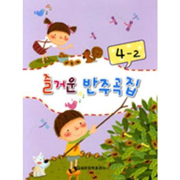 즐거운반주곡집4-2  세광음악출판사   편집부.