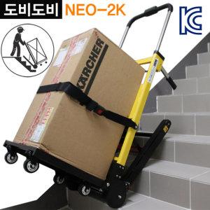 전동계단카트 NEO-2K 드레곤 도비도비 계단 운반차