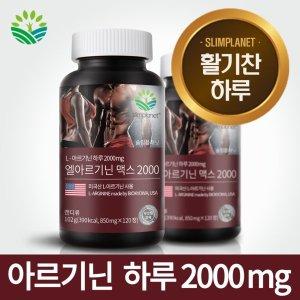 L 엘아르기닌 맥스 2000 1개월분 체력증진 영양공급