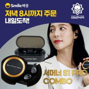 서머너 S1 PRO 콤보 블루투스 이어폰 +케이스 2개+