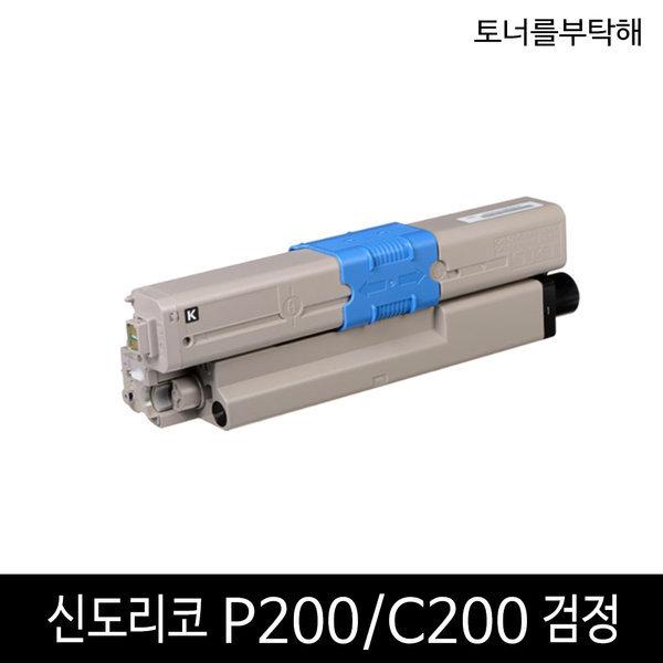P200 검정토너 P201 P205 C200 P200T5K 신도리코호환