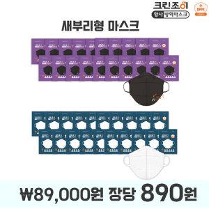 KF94/새부리형  크린조이 KF94 황사 방역 마스크 (100매)