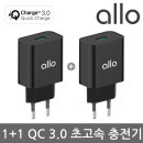 1+1 퀵차지 3.0 고속 급속 충전기 UC101QC 갤럭시 정품