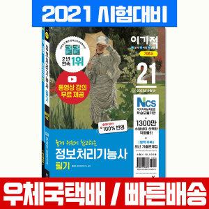 이기적 정보처리기능사 필기 기본서 / 영진닷컴 / 2021 시험대비 / 홍태성영진정보연구소