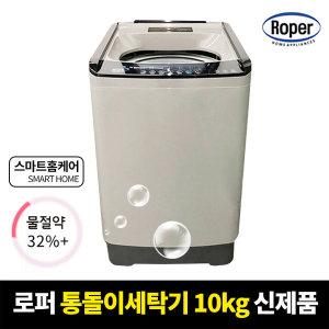 로퍼 통돌이 세탁기 지능형 RT-W120 10kg 자가설치
