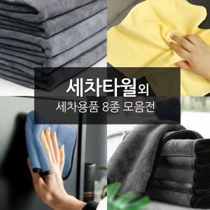 극세사 세차타올 셀프세차용품 드라잉 버핑 타월
