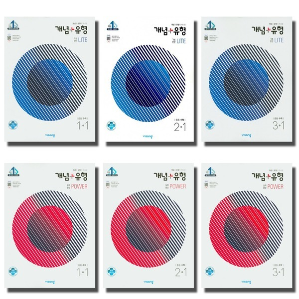 2021 비상 개념플러스유형 중등수학 라이트 파워 합본 중학 1 2 3 학년 선택