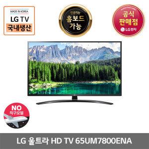 LG전자LEDTV평면벽걸이형163cm(65UM7800ENA/각도조절)