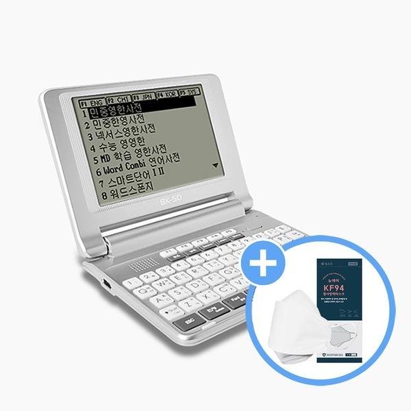 베스타 전자사전 BK-50 영어 국어 일본어 중국어사전