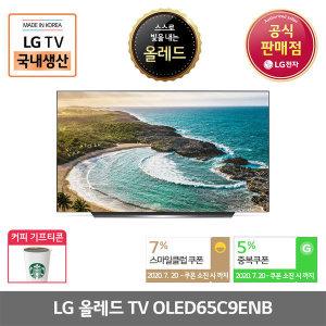 LG공식판매점 올레드 65인치 TV OLED65C9ENB 스탠드형