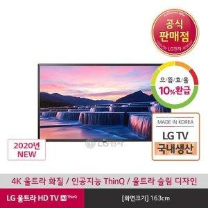 LG TV 1등급 65 LG 울트라 HD TV 163CM (65UN7850KNA)
