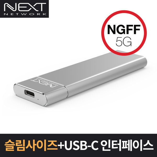 S/B NEXT-M2280C5 USB 3.1 to M.2 Type-C 외장케이스