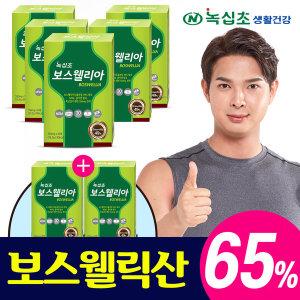 보스웰리아 30정 5박스 +2박스(7개월)/광복절특가/한정