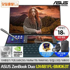 ASUS 젠북듀오 UX481FL-BM063T 듀얼모니터 단하루146만