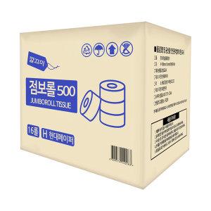 대용량 점보롤 500M16롤(1겹)대용량/화장지/휴지