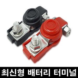 최신형 배터리 터미널 + - 2개 1세트/배터리 단자