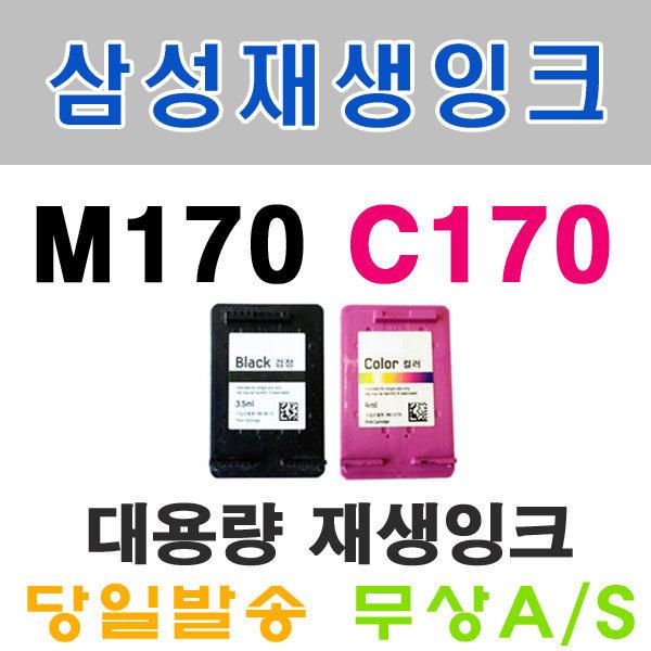 C170 컬러잉크 SCX1360 1365 SL-J1760 삼성호환 대용량