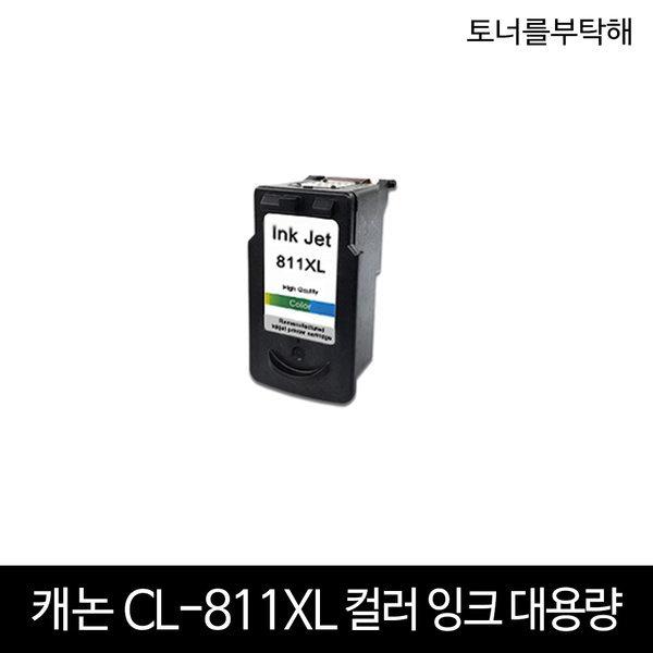 CL811XL 컬러잉크 IP2770 MX328 MP215 캐논호환 대용량