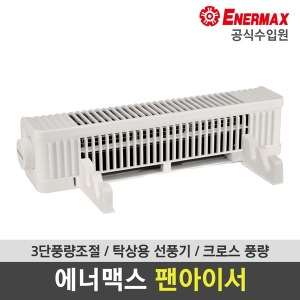 FANICER 쿨링팬 태블릿pc 거치대 탁상선풍기 화이트