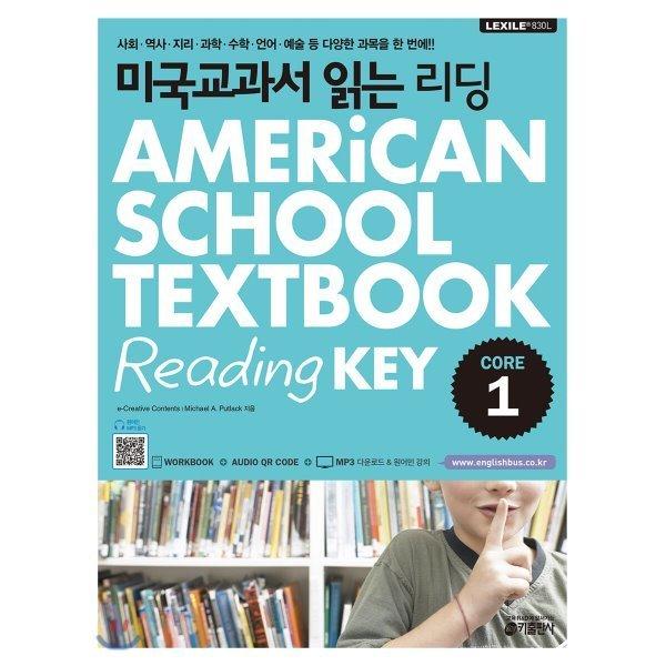 미국교과서 읽는 리딩 Core 1 American School Textbook Reading Key Core 1 : 미국 초등 5 6학년 과...