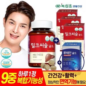 밀크씨슬골드 90정1병+30정x3(6개월분)+루테인 1개월