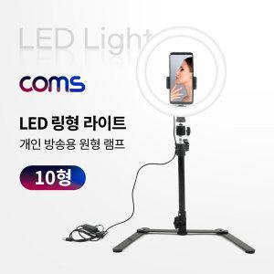 Coms 개인 방송용 LED 링 라이트 조명 거치대 세트 IF