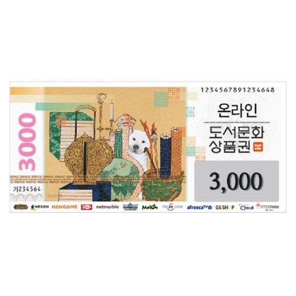 (북앤라이프)도서문화상품권 3천원권 (실시간발송)