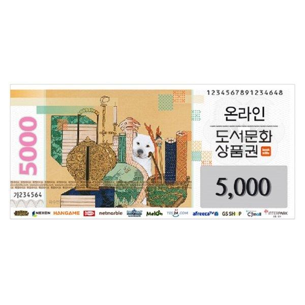 (북앤라이프)도서문화상품권 5천원권 (실시간발송)