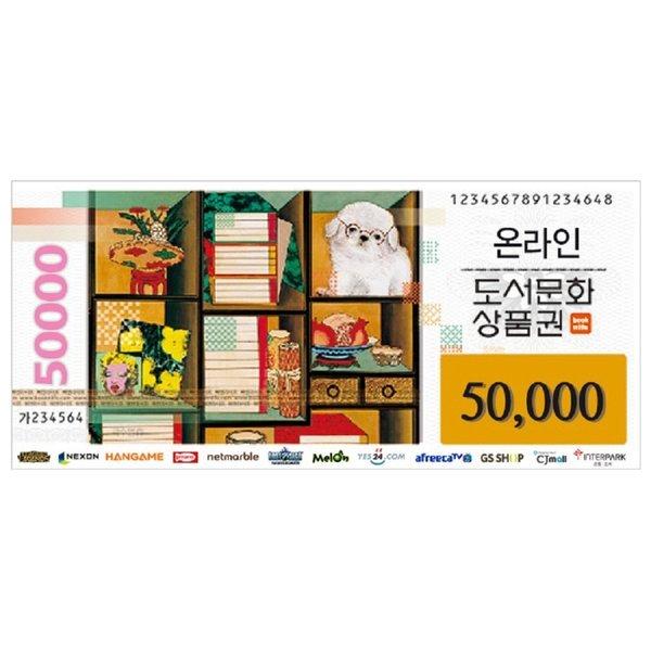 (북앤라이프)도서문화상품권 5만원권 (실시간발송)