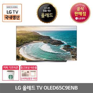 LG공식판매점 올레드 65인치 TV OLED65C9ENB스탠드형