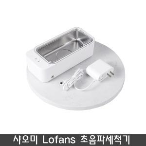 샤오미 최신초음파세척기 안경악세사리세척기 Lofans