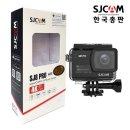 SJCAM SJ8 PRO 액션캠 블랙-빅 4K 60FPS 손떨방 WIFI
